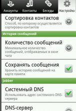 QIP Mobile for Android