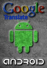 Google Translate 2.3