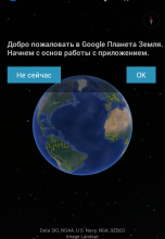 Google Earth - Google Планета Земля