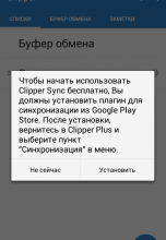Clipper Plus with Sync - расширенный буфер обмена