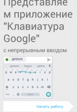 Google Клавиатура из Android 5 Lollipop