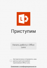 Office Lens Preview - распознавание текста от Microsoft