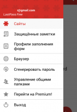 LastPass Password Manager - менеджер паролей