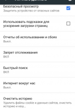 Chrome Canary для андроид