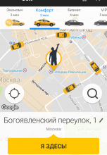 Gett такси android